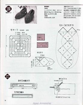 Вязание крючком для начинающих схемы тапочки 15