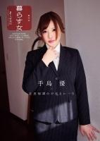 Yuu Tejima - WPB 2015 No. 8