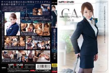 [MXGS-805] Konishi Yuu - Hot Cabin Attendant Yu Konishi