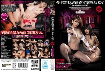 [AVOP-175] Hatano Yui, Otsuki Hibiki - Sexual Crime Special Investigator Falls In A Labyrinth - Her Midnight Task -