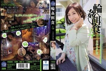 SHKD-712 - きみと歩実 - 輪姦餌食4