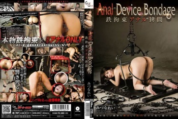 GVG-344 - みづなれい - Anal Device Bondage 鉄拘束アナル拷問