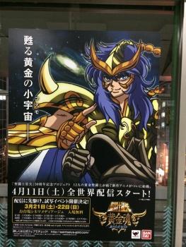 [Comentários] Saint Seiya - Soul of Gold - Página 6 WMXT1d6N