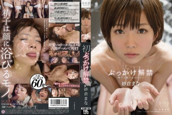 STAR-455 - Sakura Mana - First Bukake Mana Sakura