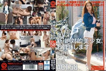 CHN-107 - 新井梓 - 新・絶対的美少女、お貸しします。58