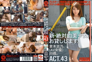 CHN-079 - Kuraki Shino - Renting New Beautiful Women ACT 43 Shino Kuraki