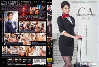 [MXGS-833] Akizuki Komachi - Cabin Attendant's Other Face Komachi Akizuki
