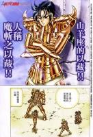 [Imagens] Saint Cloth Myth Ex - Shura de Capricornio AbqwtxNz