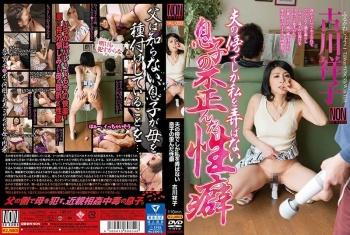 YAL-059 - 古川祥子 - 夫の傍でしか私を弄ばない息子の歪んだ性癖 古川祥子