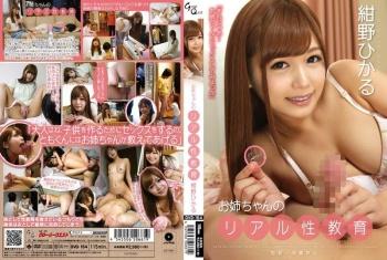 GVG-154 - Konno Hikaru - My Big Sister's Real Sex Ed Hikaru Konno
