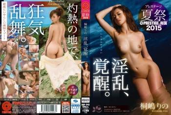 ABP-343 - 桐嶋りの - プレステージ夏祭 2015 桐嶋りの 淫乱、覚醒。
