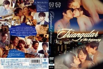 SILK-075 - Kurata Mao, Shihino Chisa - Triangular Of The Beginning
