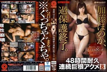 Enduring Orgasms From Huge Dicks For 48 Hours Honoka Kato