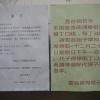 菜園村 圭角山  - 頁 2 JZ2pg7z6