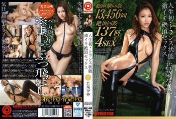 ABP-489 - 若菜奈央 - 人生初・トランス状態 激イキ絶頂セックス
