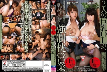 [GESU-010] Asahi Kaede, Imai Yua - After Two Busty Office Ladies Are Found To Have Helped The Accounting Manager To Embezzle Money, They Are Forced Into Having Sex To Recover The Losses.