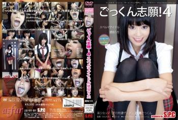 ASW-083 - Kohaku Uta - Swallowing Wish! 4 Cum Idols Uta Kohaku