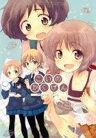 [ロケット燃料★21 (秋★枝)] talk of little love こいのかくげん (ガールズ&パンツァー) (Girls und Panzer)