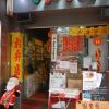 香港歷史文物 - 頁 2 YqVUFfTU