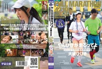 AVOP-264 - 大槻ひびき - やんひびが走るってよ AV女優はフルマラソン(42.195km)走り終わった後、何回騎乗位出来るのか検証!!