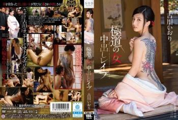 STAR-578 - 古川いおり - 極道の女 中出しレイプ 古川いおり