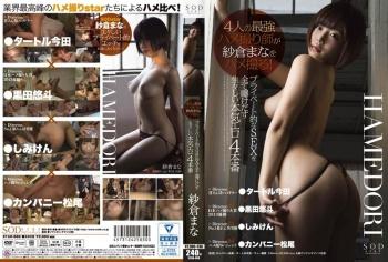 [STAR-688] Sakura Mana - Four POV Masters Film Mana Sakura ! She Lays Everything Bare With Four Private, Intimate Fucks