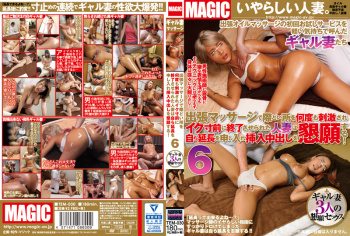 [TEM-030] AIKA, Fujimoto Shion, Otowa Reon - The Married Woman Who Was Teased Repeatedly During An On-Call Massage Session Will Ask For An Extension And Beg For A Creampie When The Masseuse Stops Just Before She's About To Orgasm! 6
