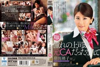 MOND-102 - 羽田璃子 - 憧れの上司が元CAだったなんて 羽田璃子