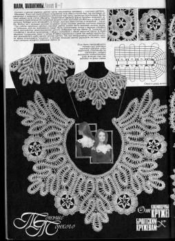 брюггское вязание схемы