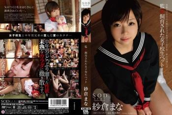 STAR-358 - Sakura Mana - Confined and Bred Pet Female High Schoolers Mana Sakura