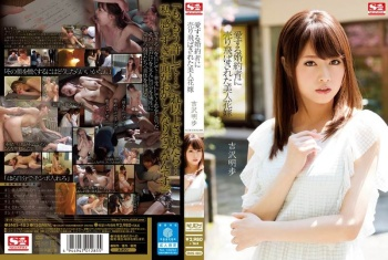 [SNIS-483] Yoshizawa Akiho - Hot Bride Pawned Off By Her Beloved Fiance