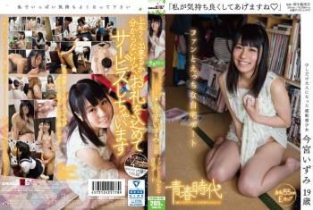 "[SDAB-018] Imamiya Izumi - ""I'll Make You Feel Good"" 19-Year-Old Izumi Imamiya - Stay-In Date With A Fan"