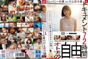 DVAJ-205 - 川上奈々美 - ドキュメント72時間。~プライベートを切り売りするAV女優~ カンパニー松尾vs川上奈々美
