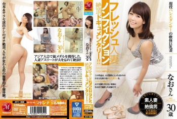 [JUY-028] Hamasaki Nao - A Fresh Married Woman A Nonfiction Orgasm Documentary!! A Real Life Ballet Dancer And Housewife With Limber Limbs And Big Tits, Age 30 Nao Hamazaki