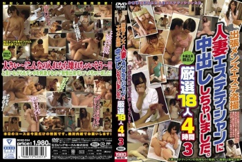 [BDSR-254] Unknown - *Limited-Release Bonus Included* Peeping On In-Home Men's Massages: I Gave The Married Masseuse A Creampie - 18 Select Hotties, 4 Hours 3