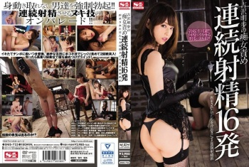 SNIS-723 - Yoshizawa Akiho - Akiho Yoshizawa 's A Slut: Guys Tied Up And Forced To Blow 16 Loads With Her Incredible Sex Skills