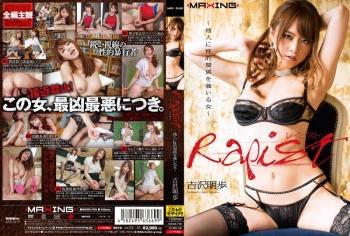 MXGS-706 - 吉沢明歩 - Rapist 他人に性的関係を強いる女 吉沢明歩