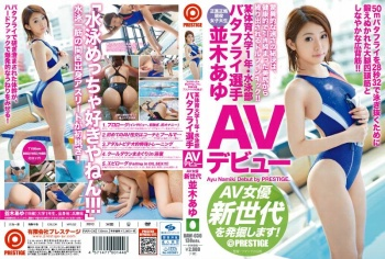 RAW-030 - Namiki Ayu - Freshman Of A Sports College. A Member Of The Swimming Club, The Butterfly Swimmer Ayu Namiki Makes Her Porn Debut. We're Discovering The Next Generation Of Porn Actresses!