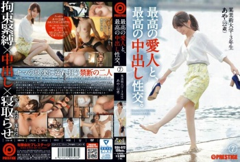 SGA-072 - Unknown - The Ultimate Lover, The Ultimate Creampie 7