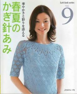 Азиатские журналы по вязанью