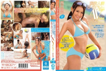 EYAN-022 - Nishida Syouko - 17 Years Of Volleyball Experience! The Local Tournament's MVP! Healthy Tanned Bronze Skin & A Tight H-Cup Body! Real Married Beach Volleyball Player Shoko Nishida's Adult Video Debut