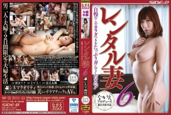 [NSPS-496] Ayana Rina - Rental Wives 6 Check Out This Hot Body And Enjoy It!
