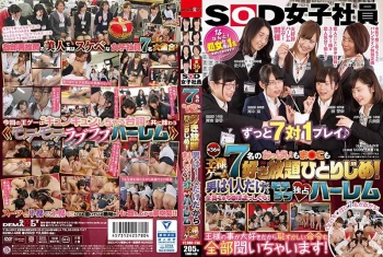 SDMU-488 - Unknown - I've Got These 7 SOD Female Employees And Their Tits And Pussies All To Myself! I'm The Only Man Here, So They're All Hungering For My Cock! An Exclusive Harlem Party Truth Or Dare Fuck Fest