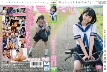 """[SDAB-025] Toda Makoto - """"Would You Like To Fuck Me?"""" Makoto Toda, Age 19, A Former Student Council Vice President Daydream Sexual School Life"""