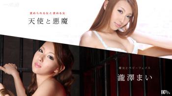 天使と悪魔 〜my both side〜 Vol.4