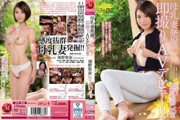 [JUX-918] Hatano Seina - Discovery Of A Breast Milk Giving Housewife An Instant AV Debut!!