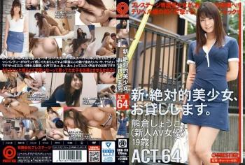 CHN-119 - 熊倉しょうこ - 新・絶対的美少女、お貸しします。 ACT.64 熊倉しょうこ