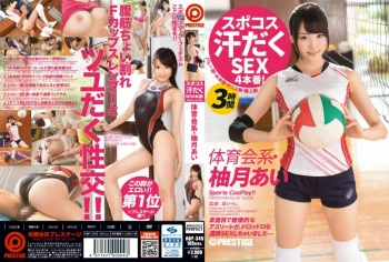ABP-349 - Yuzuki Ai - Sports Costumes. 4 Sweaty SEX Scenes! Sporty Ai Yuzuki!