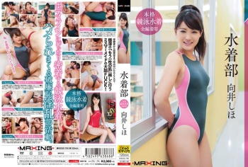 Swimsuit Division   Shiho Mukai