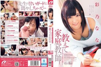 XVSR-066 - 彩乃なな - 教えて家庭教師プライベートティーチャー